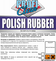 PROFICLEAN Polish Rubber (5 л)